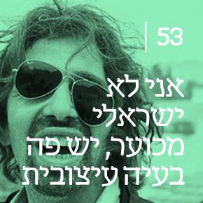 אני לא ישראלי מכוער, יש פה בעיה עיצובית