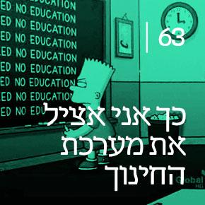 כך אני אציל את מערכת החינוך