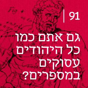 גם אתם כמו כל היהודים עסוקים במספרים?